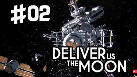 【QPC】空间站重力环解体,我被甩出了空间站!-《飞向月球》#02【Deliver Us The Moon】