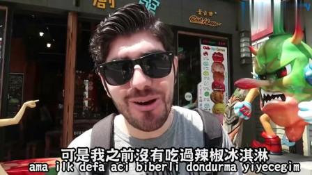 老外在中国:外国人第一次吃辣椒冰淇淋,受不了辣的冰淇淋!