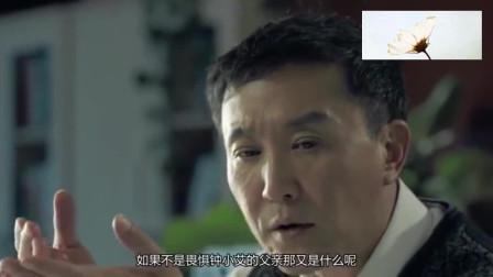 人民的名义:钟小艾的父亲是什么身份?连赵立春都要退避三舍