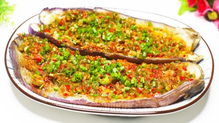 茄子的家常做法,简单易学,不用油炸,不油腻,好吃到停不下来