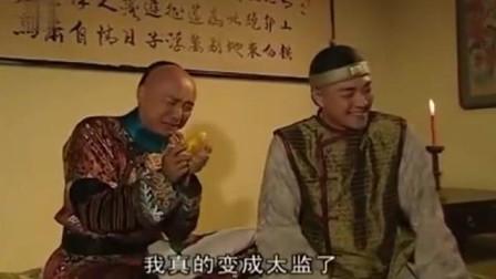 满汉全席:福贝勒对张东官说他已经被净身了,结果他哭天喊地!