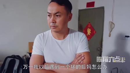 陳翔六點半 夫妻吵架離婚兒子大哭結婚證上找到事情真相