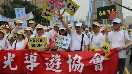 大陆游客持续创新低,台专家:蔡英文为政治图谋,牺牲掉台湾经济