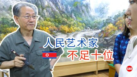 """【朝鲜世界3】37集:朝鲜""""人民艺术家""""有多少?不足十位"""