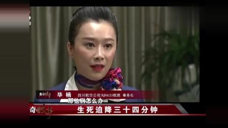 中国机长刘传健在面对一轮一轮的危机是如何处理的