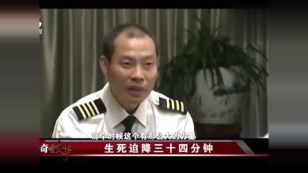 中国机长原型生死迫降三十四分钟所发生的事