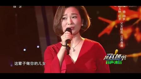 越战越勇:父女组合演唱《父亲》堪比原唱,太棒了!