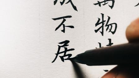 小楷《道德经》书法日课:万物恃之以生而不辞