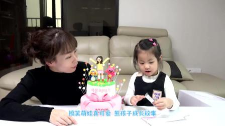 萌娃小可爱收到了一个漂亮的双层蛋糕,小可爱要过生日了,萌娃:许个生命愿望呢!
