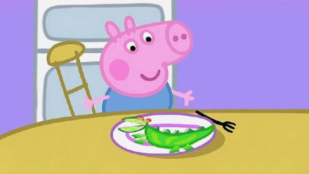 小猪佩奇-乔治不喜欢吃菜,猪爷爷有办法,他把蔬菜摆成恐龙