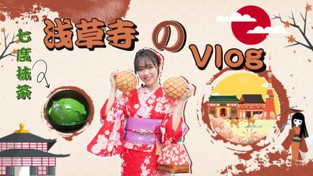 【日本Vlog】和服女孩上线,化身浅草寺打卡游客,拿下必吃美味