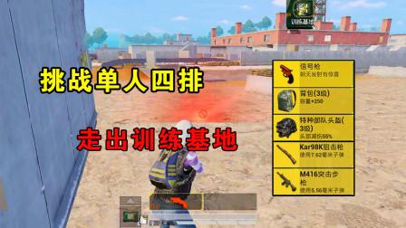 和平精英:单人四排挑战训练基地,信号枪往地上打,这是什么操作?
