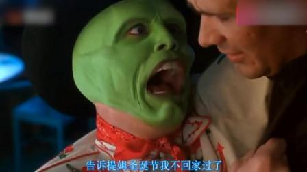 《变相怪杰》:绿脸男中枪,躺在别人怀抱里告白,居然还得了演员奖