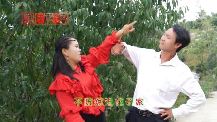 贵州山歌《讨着一个恶媳妇》刘云寿、张群对唱