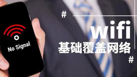 调查:如果全国都有wifi,每月需要交10元随便用你会交吗?