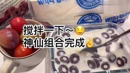 低脂餐:燕麦牛奶,圣女果,西梅,很适合学生党的早餐,饱腹感强
