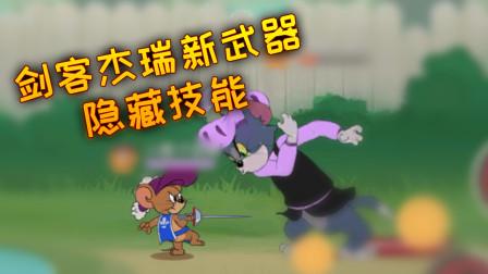 猫和老鼠手游:剑客杰瑞新武器隐藏技能,只有个别玩家知道!