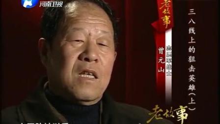"""抗美援朝战争中形势不利,被逼出来的""""中国神枪手"""""""