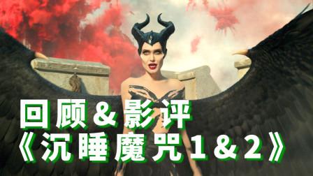 《沉睡魔咒2》优缺点都很明显,最后黑魔女实在太惊艳了