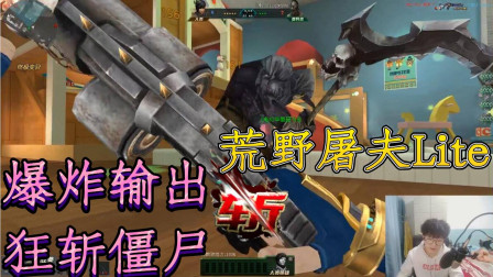 生死狙击罗修解说:免费送的英雄级荒野屠夫!无限火力爆炸输出