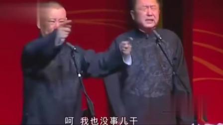 郭德纲不厚道的调侃于谦,谦哥气的摆手摇头,观众鼓掌!