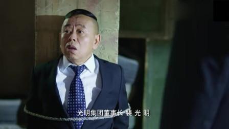 福星盈门:裴光明被绑着,钱龙直说是刺激他,太搞笑了