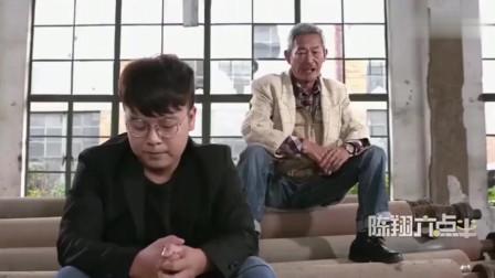 陳翔六點半 老爸為了兒子結婚把私房錢都拿出來了