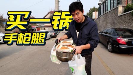 拿别人家最大的锅买鸡腿,装满一锅,敞开式吃能吃多少