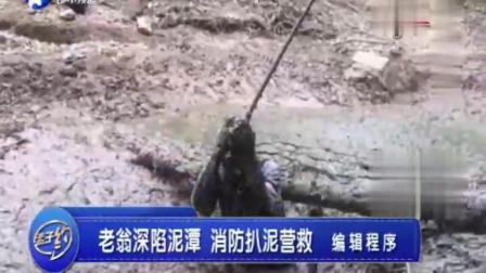 84岁老人抓泥鳅,陷泥潭一天一夜,消防人员徒手扒泥救人