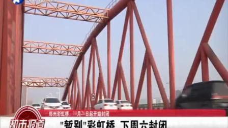 注意!郑州彩虹桥10月26日起封闭施工,市民可以这样绕行