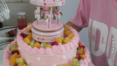 好漂亮的一款旋转木马水果蛋糕,小仙女和小帅哥们的最爱!