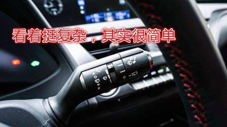 汽车的雨刷拨杆怎么正确使用?很多新手不熟悉,看一遍就学会很简单