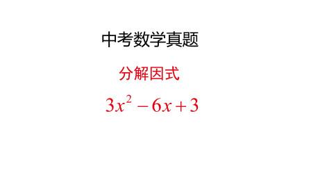 中考数学真题,周末了,来做个简单的因式分解来解压