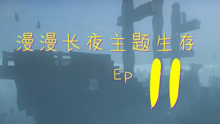 漫漫长夜主题双人生存EP11 大海与村庄的给养 我的世界Minecraft By霜月极冰