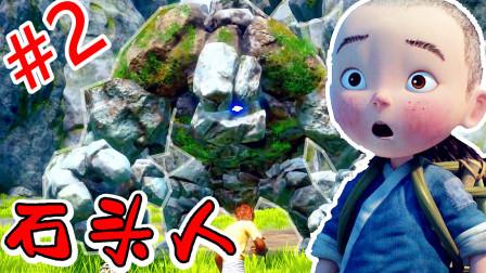 【XY小源】西游记之大圣归来 第2期 石头人VS悟空
