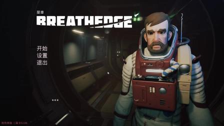 【肯尼】BreathEdge 呼吸边缘 第二章P6 放气不轻松 车内也通风
