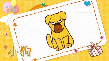 动物简笔画大全,画小狗简笔画,积木时光简笔画