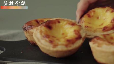 葡萄牙蛋挞食谱,你学了吗?赶紧做一个试试吧