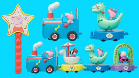 玩具大联萌 小猪佩奇的魔法仙女棒和遥控火车