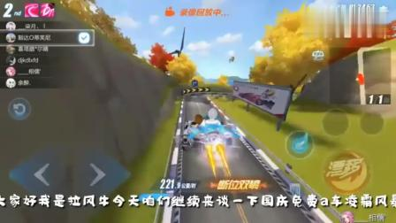 QQ飞车手游:免费的A车凌霜风暴也可以这样强刷白玉神驹纪录