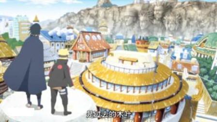 博人意外开启时空之门,佐助博人穿越了,穿越到了过去的木叶村