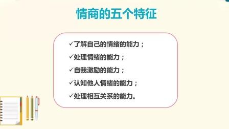 第16课 财商教育,也能让孩子拥有高情商.mp4