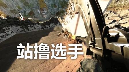 世界上第一把量产的轻机枪!战地5!
