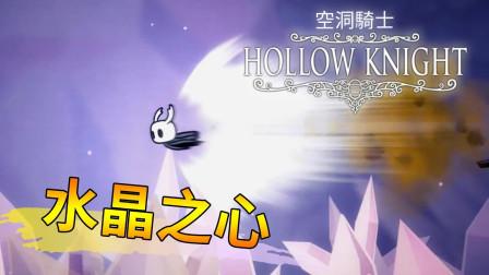 舞秋风 空洞骑士 12 飞跃水晶山峰