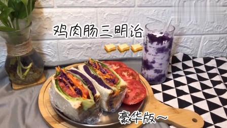 超好吃的简单营养早餐,紫薯杂粮三明治