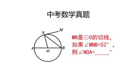 中考数学真题,图中已知圆和切线,求角度值