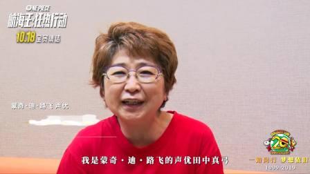 《航海王:狂热行动》特辑  路飞声优为中国粉丝送祝福