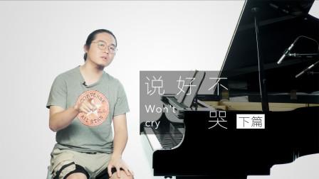 新爱琴流行钢琴课堂 第二季:第86课《说好不哭》讲解(二)