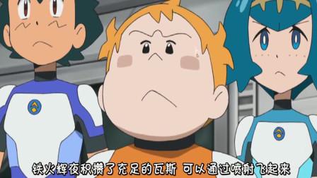神奇宝贝:究极守护者集合,马玛内发现的宝可梦是究极异兽!