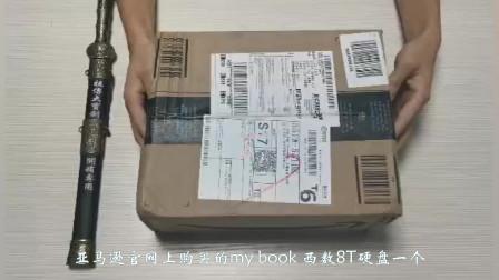 【捡漏啊】西数MY book8T移动硬盘 亚马逊海外直邮